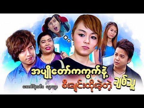 Myanmar Movies-A Pyo Taw Ka Kwat & See Chinn Htoe Tae Chit Thu-Aung Ye Lin, Phway Phway