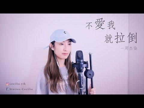 周杰倫 Jay Chou [ 不愛我就拉倒 If You Don't Love Me, It's Fine ] cover by Cecilia Yik mp3