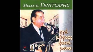 Μιχάλης Γενίτσαρης - Η Λενιώ η κουτσομπόλα - Official Audio Release