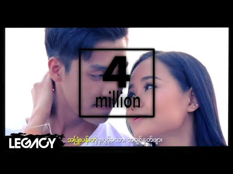 Xxx Mp4 ေအာင္ထက္ အခ်စ္ေတးကဗ်ာ Aung Htet A Chit Tay Ka Byar Official Music Video 3gp Sex