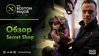 Обзор Secret Shop @ Boston Major