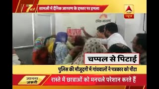 Shamli: Villagers Attack Dainik Jagran's Office, Beat Up Journalist In The Presence Of Pol