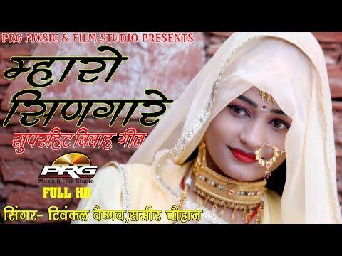 Xxx Mp4 धमाकेदार राजस्थानी सांग ऐसा गीत पहले नहीं देखा होगा Twinkal Vaishnav PRG MUSIC FULL HD 2017 3gp Sex