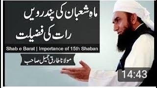 Shab e Barat - Maulana Tariq Jameel Bayan 28 April 2018