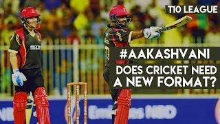 Do we need T10 Cricket? #AakashVani