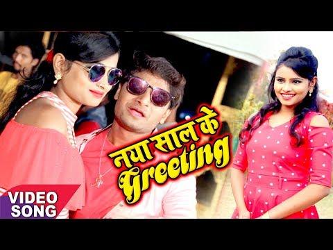 Xxx Mp4 नया साल के Greeting Rahul Roy Naya Saal Ke Greeting Hit Bhojpuri New Year Song 2018 3gp Sex