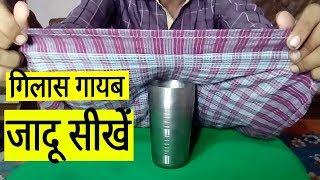 गिलास गायब करना सीखें जादू सीखें/magic trick and revealed in hindi