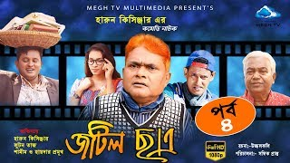 Jotil Chatro | Epi - 04 | Harun Kisinger | Luton Taj | Shamim Ahamed | New Comedy Natok 2018