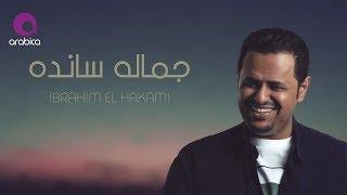 Ibrahim El Hakami - Gamalo Sando   ابراهيم الحكمي - جماله سانده