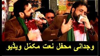 Qari shahid Mahmood Qadri ( Full Mehfil E Naat 2017 ) Urdu/Punjabi Naats islamic By Faroogh E Naat