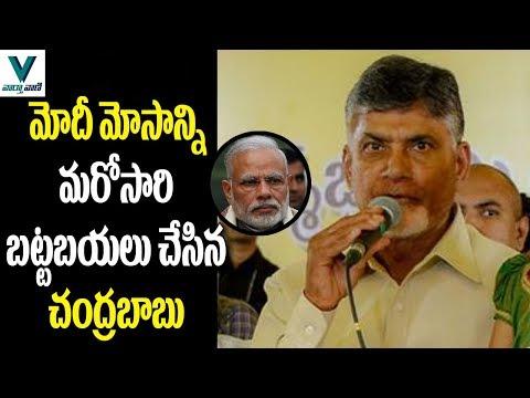 Xxx Mp4 CM Chandrababu Naidu Fires On PM Modi Vaartha Vaani 3gp Sex