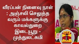 Veerapan Memorial Day : Police Causing Hindrance to people who come to pay respect - Muthulakshmi