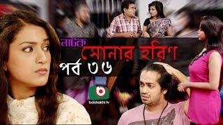 Bangla Comedy Natok | Sonar Horin | Ep - 36 | Shamol Mawla, Prosun Azad | বাংলা কমেডি নাটক