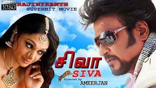 Siva tamil full movie | new tamil movie 2016 upload | Rajinikanth superhit movie | Shobana | full hd