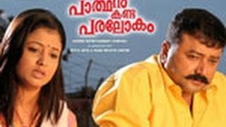 Parthan Kanda Paralokam 2008 Malayalam Full Movie | Jayaram | Mukesh | Latest Malayalam Movies