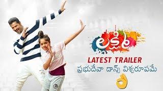 Lakshmi Telugu Trailer   Prabhu Deva   Aishwarya Rajesh   Ditya Bhande   Vijay   Daily Culture