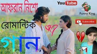 Bangla new natok song 2017 afran nisho.Trivuj prem natok song.