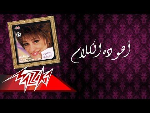 Aho Da El Kalam - Warda أهو ده الكلام - وردة