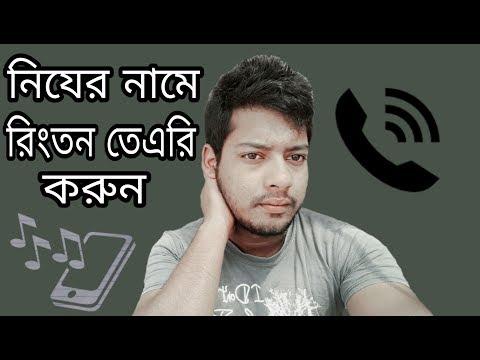 FDMR Online Name Ringtone Maker Free Download bangla Songs   Online Ringtone Banaye Download kare
