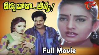 Vaddu Bava Thappu Telugu Comedy Full Length Movie | Rajendra Prasad, Indraja | #TeluguMovies