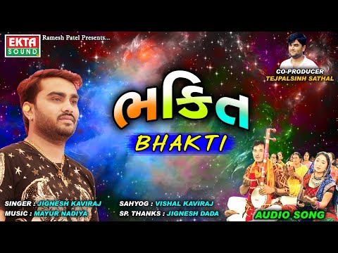Xxx Mp4 Jignesh Kaviraj Bhakti Full Audio Song Ekta Sound 3gp Sex