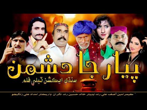 New sindhi movie piyar ja dushman 2021
