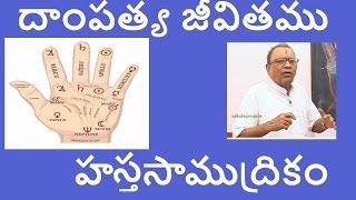 Wife husband relationship | Telugu palmistry | marriage lines|  pelli rekhalu| telugu astrology