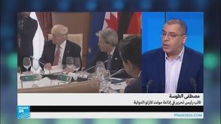 قمة الدول الصناعية السبع تناقش سبل مكافحة الإرهاب