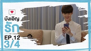 [Official] บังเอิญรัก Love by chance | EP.12 [3/4]