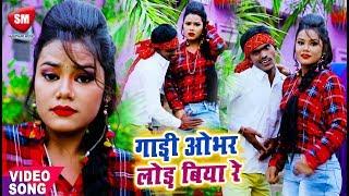 2019 का सबसे हिट गाना   ओभर लोड बिया रे   Rakesh Kumar   New Bhojpuri Hit Song