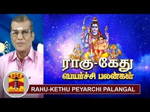 Xxx Mp4 Rahu Kethu Peyarchi Palangal 2017 By Astrologer Sivalpuri Singaram Thanthi TV 3gp Sex