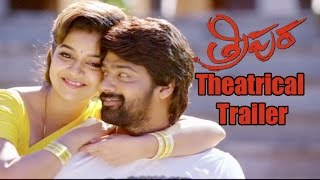 Tripura Movie | Theatrical Trailer | Swathi Reddy, Naveen Chandra