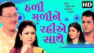 Hali Mali Ne Rahiye Saathe | New Gujarati Family Natak 2018 - Mukesh Rawal | Manisha Vora  Amit Soni