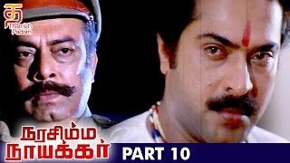 Narasimha Naicker Tamil Full Movie  HD | Part 10 | Vikram | Mammooty | Jayaram | Thamizh Padam