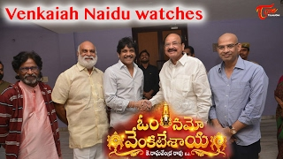 Venkaiah Naidu watches Om Namo Venkatesaya at Prasad Labs