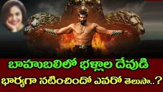 Do You Know Who Is Bhallaladeva Wife In Baahubali 2 || Top Telugu Media