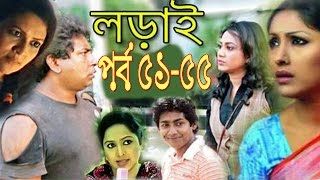 Bangla Natok Lorai Part 51 to Part  55  By Mosharraf Karim
