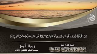 آيات محكمة بأداء قوي لفضيلة الشيخ عبد الباسط عبد الصمد رحمه الله