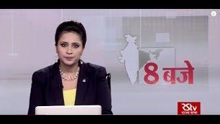Hindi News Bulletin | हिंदी समाचार बुलेटिन – Feb 14, 2019 (8 pm)
