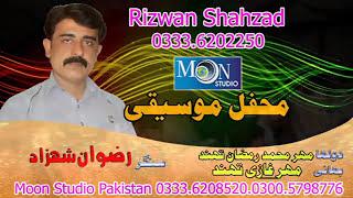 Masairi Bara Maza Rizwan Shahzad Layyah Paogam Moon Studio