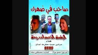 مهرجان في ظهرك صاحب 2017 | البفه الخماسيه | مهرجانات 2017 جديد