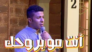 لا يفوتك اغنية انت مو بروحك مع مشاري المجيبل في مسرحية هلا بالخميس ... اتحداك ما تضحك