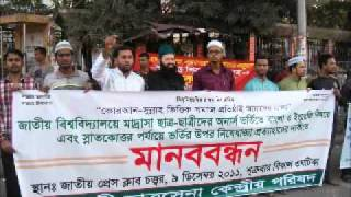 Chattra Sena protest national university decision to ban Madrsaha students Admission.wmv