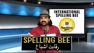 International Spelling Bee {Farzy Loko}