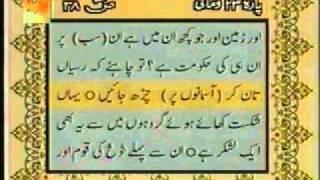 Urdu Translation With Tilawat Quran 23/30