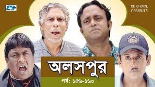 Aloshpur | Episode 156-160 | Chanchal Chowdhury | Bidya Sinha Mim | A Kha Ma Hasan