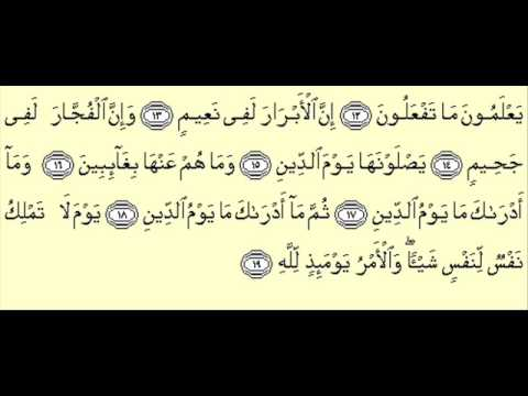 Surah Al Infitar Qari Abdul Basit