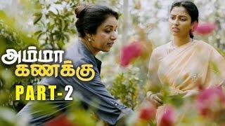 Amma Kanakku Tamil Movie Part 2 - Amala Paul, Yuvashree, Revathi