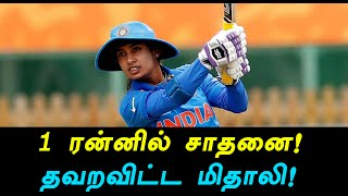 Women's Wrold Cup 2017, Mithali raj Missed the New record-Oneindia Tamil