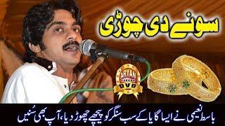 Sonay Di Chori Singer Basit Naeemi 2018 | FULL HD |  MairviProduction.com